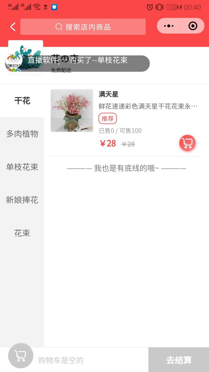 Screenshot_20200511_004045_com.tencent.mm.jpg