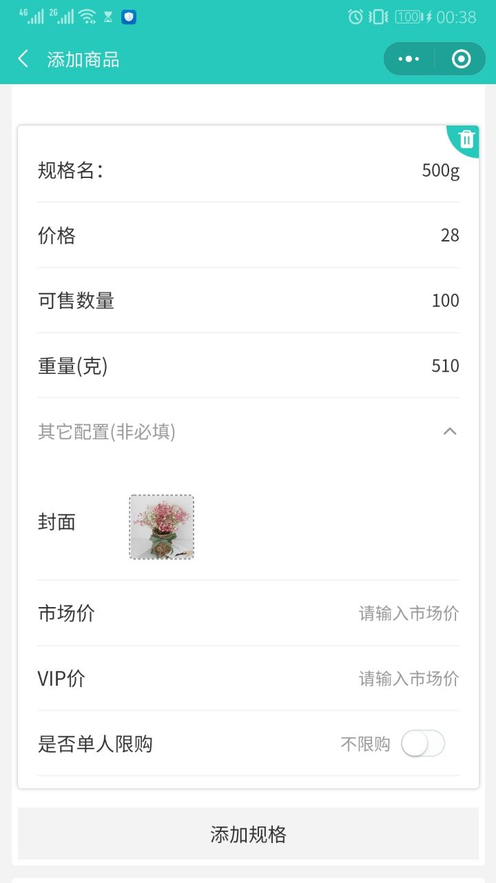 Screenshot_20200511_003859_com.tencent.mm.jpg